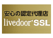 livedoor SSL サービス